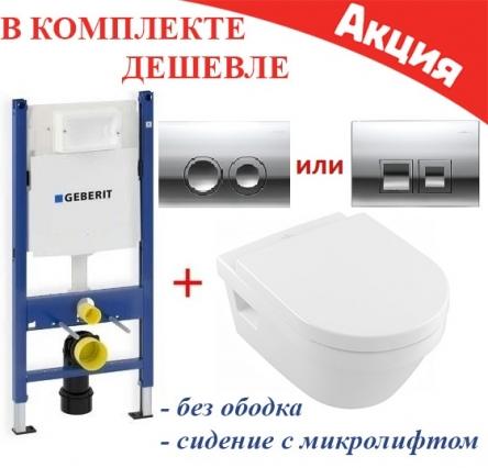 Geberit Duofix 458.161.21.1+Villeroy&Boch Omnia Architectura 5684HR01