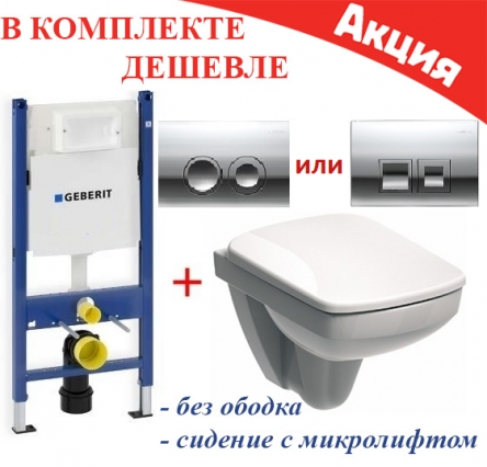 Geberit Duofix 458.126.00.1+Kolo Nova Pro Rimfree M39018000
